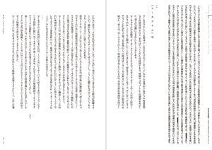 現代都市理論講義-2