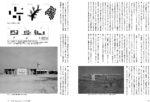 丹下健三とKENZO TANGE-5