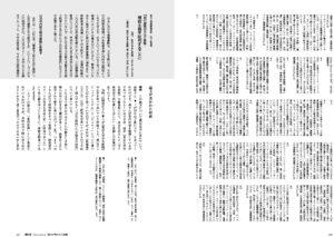 丹下健三とKENZO TANGE-6