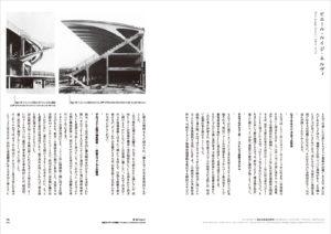 20世紀を築いた構造家たち-3