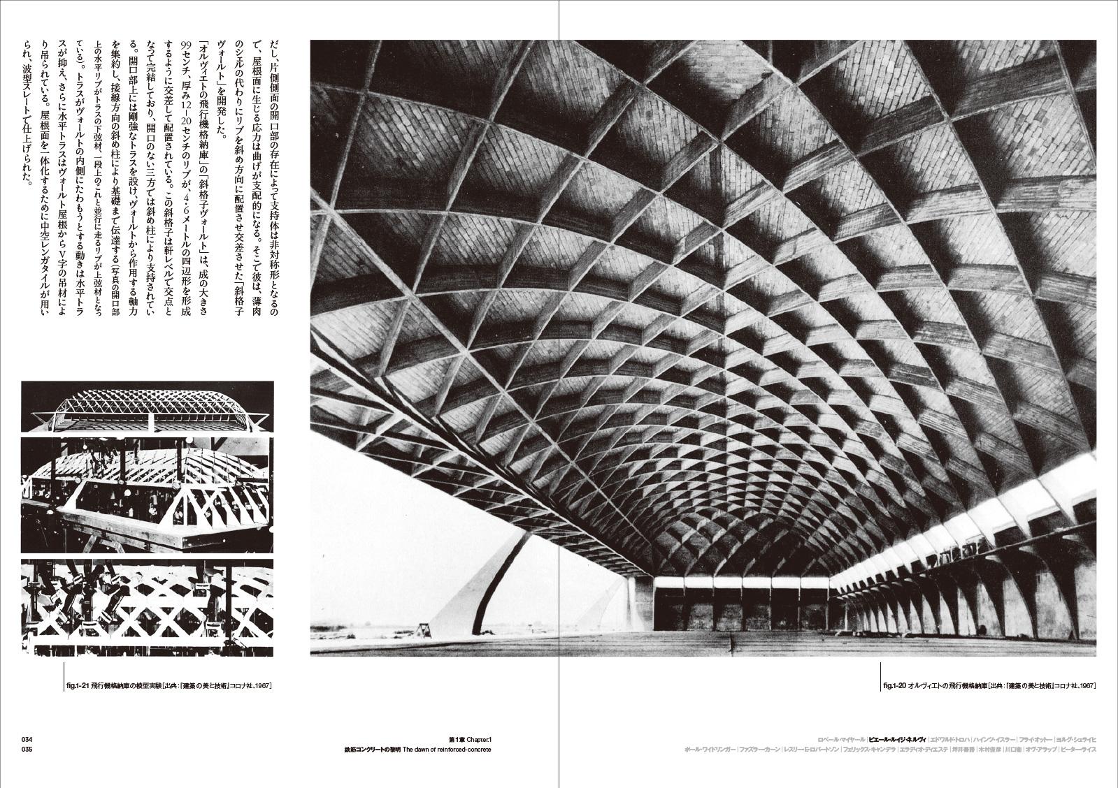 20世紀を築いた構造家たち| ARC...