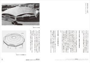 20世紀を築いた構造家たち-5