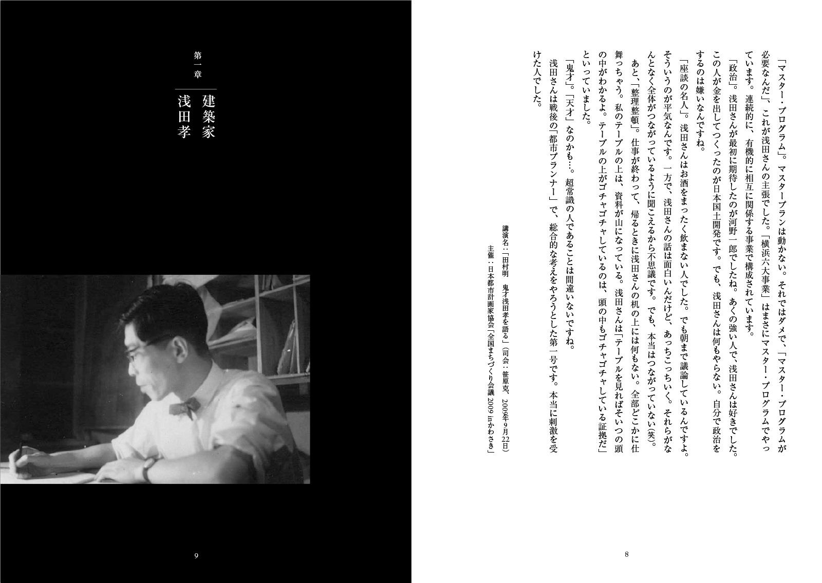 浅田孝の画像 p1_21
