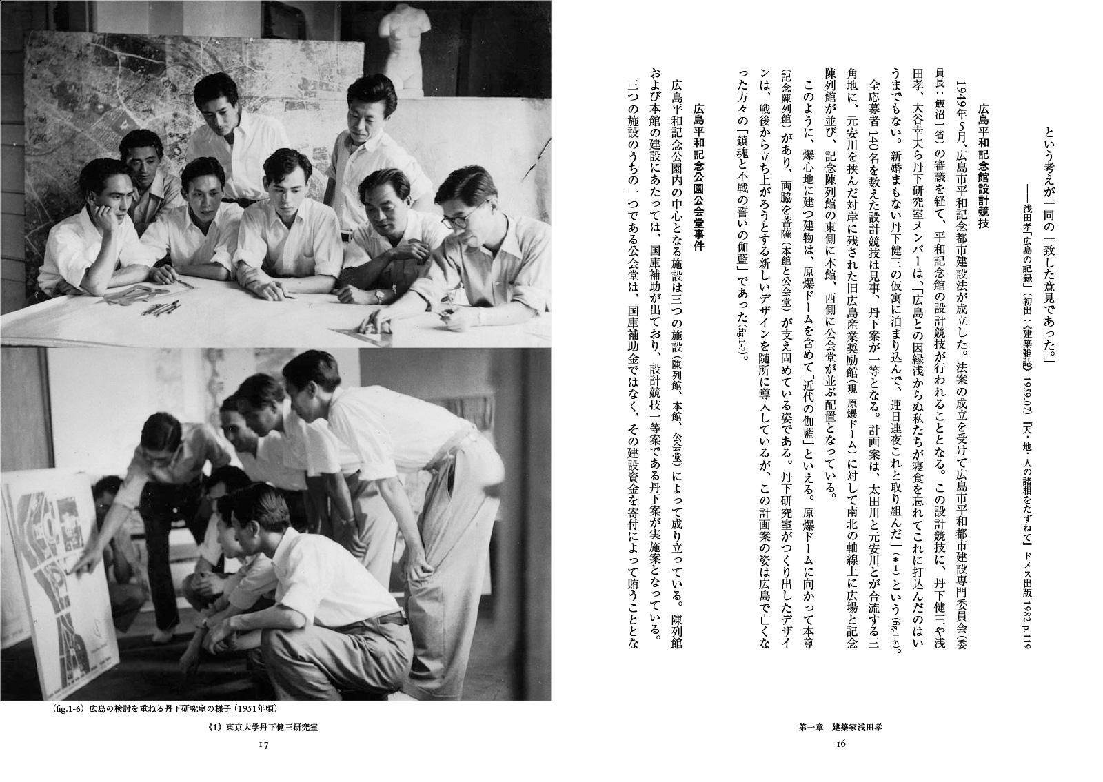 浅田孝の画像 p1_16