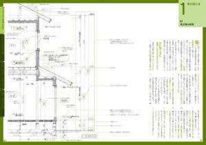 矩計図で徹底的に学ぶ住宅設計-2