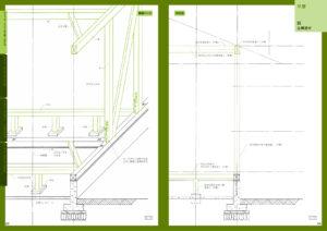 矩計図で徹底的に学ぶ住宅設計-4