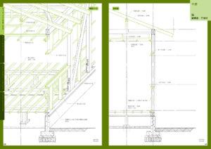 矩計図で徹底的に学ぶ住宅設計-5