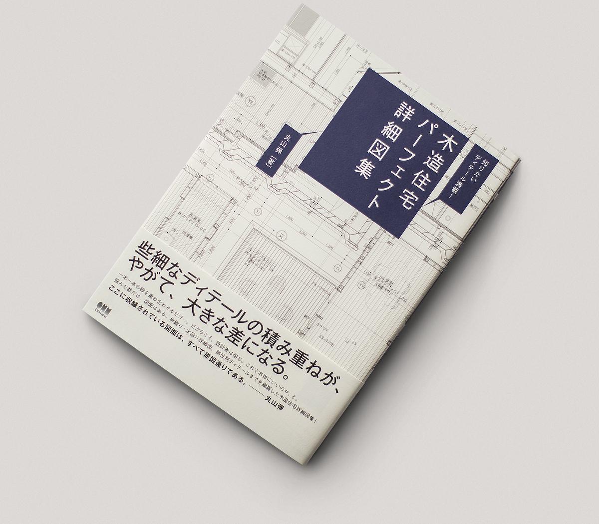 木造住宅パーフェクト詳細図集