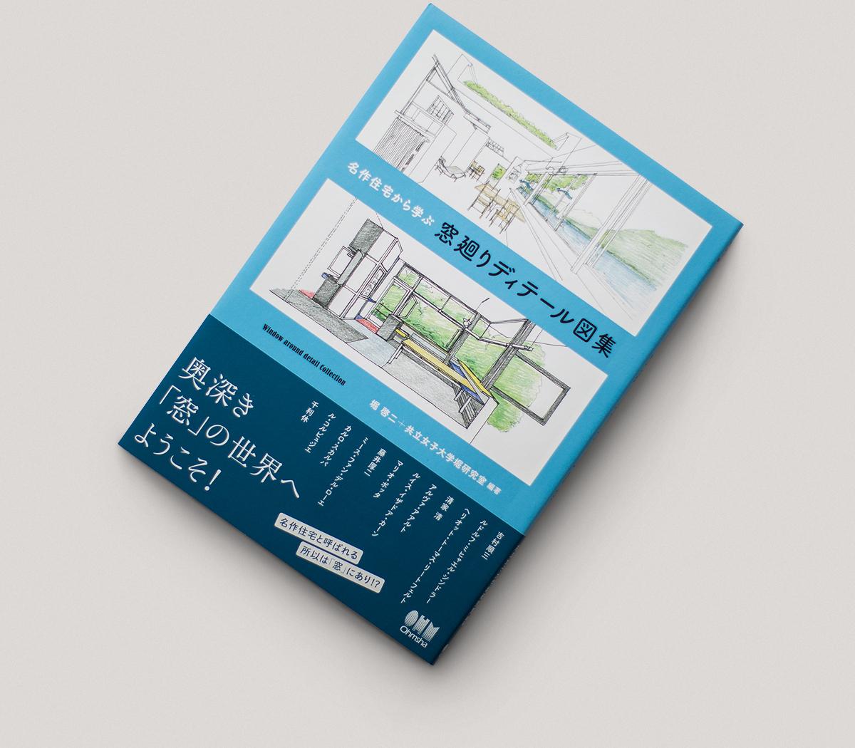 窓廻りディテール図集