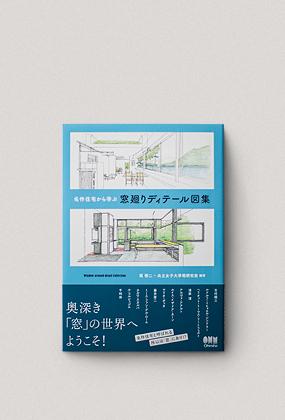 名作住宅から学ぶ 窓廻りディテール図集