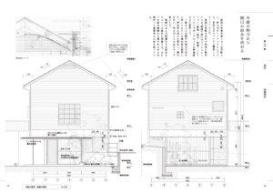 住宅設計詳細図集-5