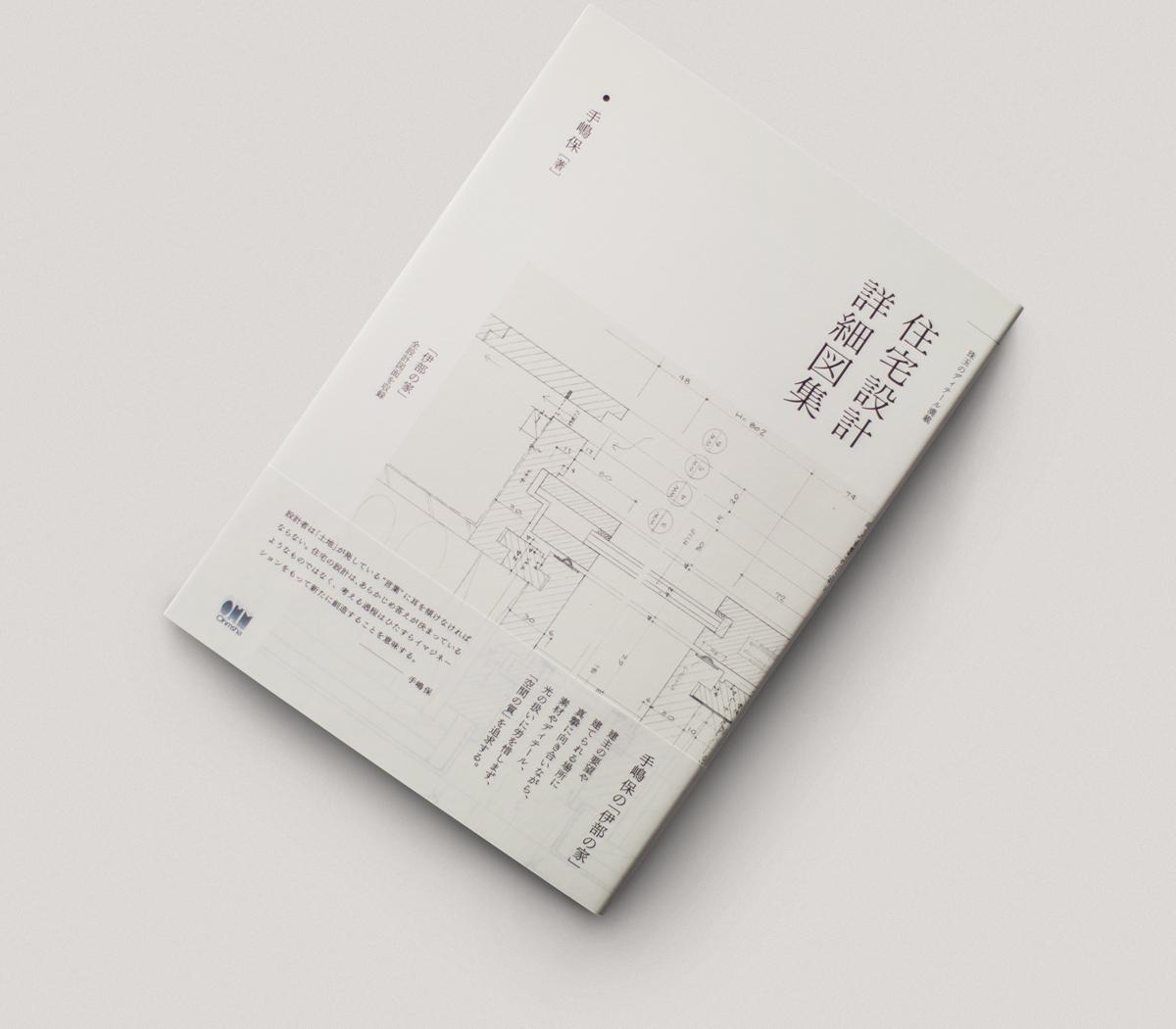 住宅設計詳細図集
