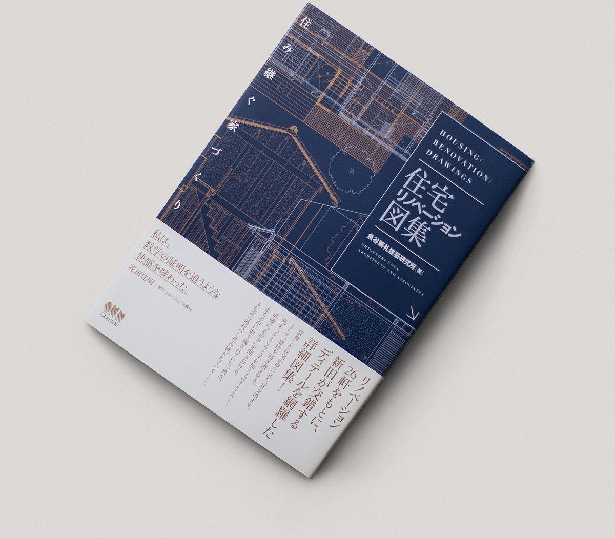 住宅リノベーション図集