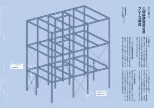 構造ディテール図集-1