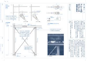 構造ディテール図集-2