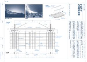 構造ディテール図集-5