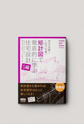矩計図で徹底的に学ぶ住宅設計[S編]