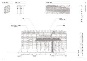 RC住宅のつくり方-5