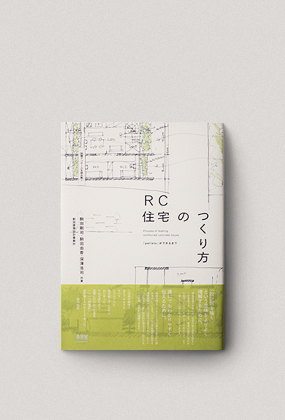 RC住宅のつくり方