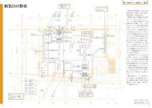 設備設計スタンダード図集-3