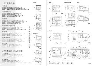 住宅断面詳細図集-1
