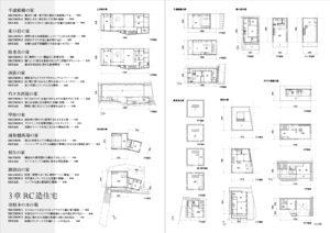 住宅断面詳細図集-2