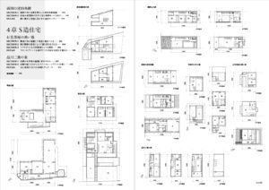 住宅断面詳細図集-3