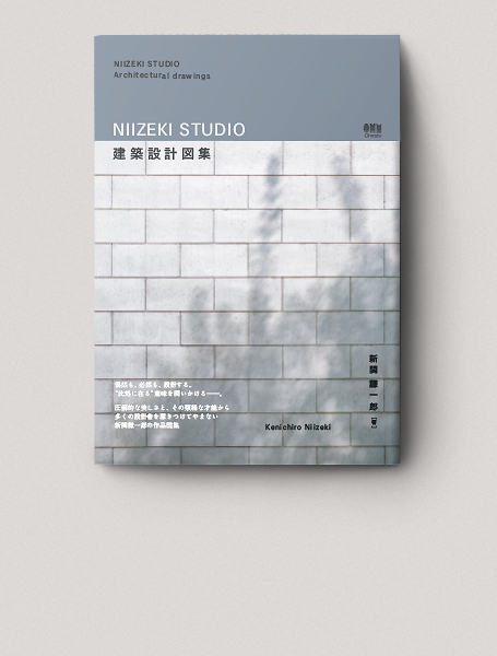 NIIZEKI STUDIO 建築設計図集