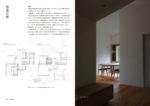 増補特装版 木造住宅パーフェクト詳細図集-1