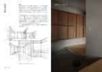 増補特装版 木造住宅パーフェクト詳細図集-6