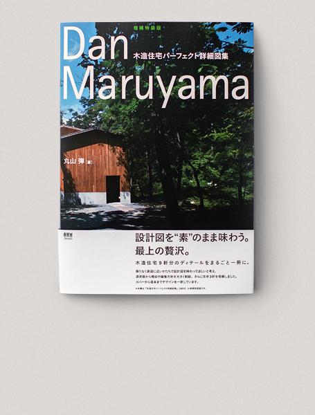 増補特装版 木造住宅パーフェクト詳細図集