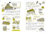 建築用語図鑑 日本篇-3