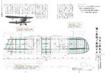 構造設計プロセス図集-1