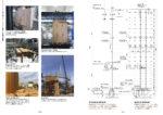 構造設計プロセス図集-2