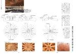 構造設計プロセス図集-3