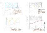 構造設計プロセス図集-6