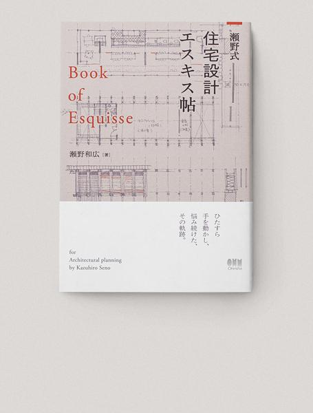 瀬野式・住宅設計エスキス帖