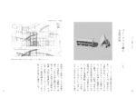 瀬野式・住宅設計エスキス帖-11