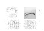 瀬野式・住宅設計エスキス帖-7
