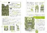 建築用語図鑑 西洋篇-4