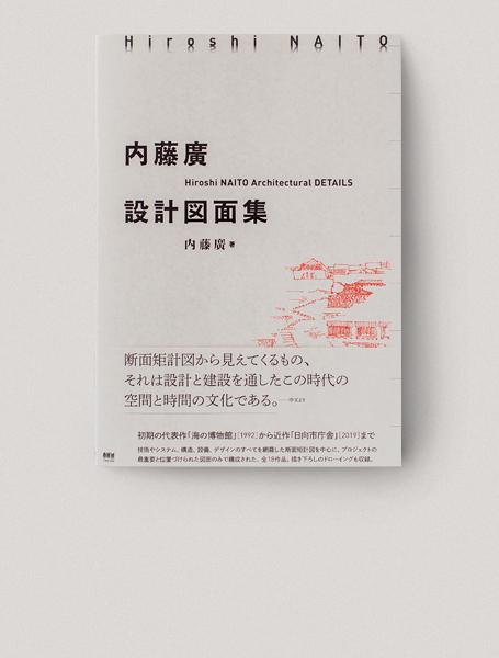 内藤廣設計図面集